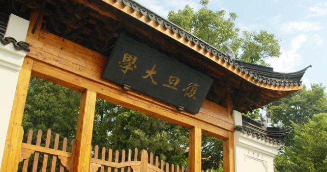 img_fudan-gate_665_351_s_c1