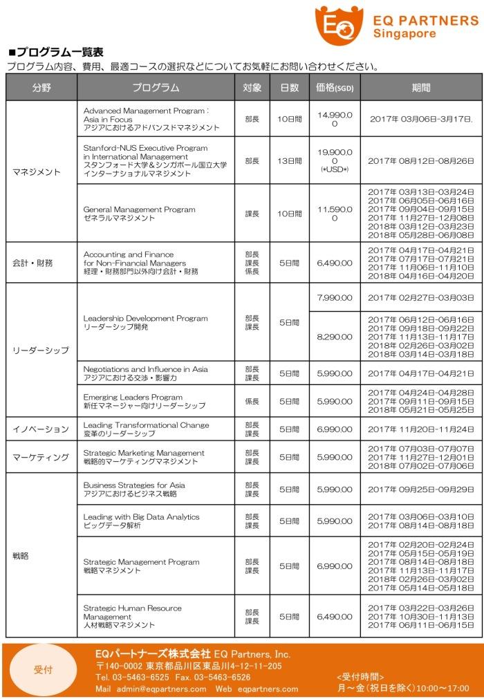 NUS Open Enrolment Programs_2017(価格有)170322