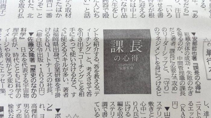 「課長の心得」 西日本新聞-170716